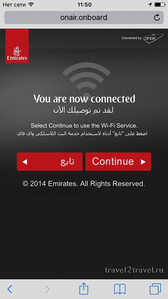 Интернет wi-fi на рейсе Дубай-Коломбо EK-654 авиакомпании Emirates.