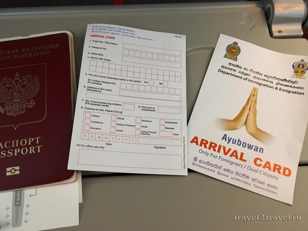 Миграционные карты Шри-Ланки на рейсе Дубай-Коломбо EK-654 авиакомпании Emirates.