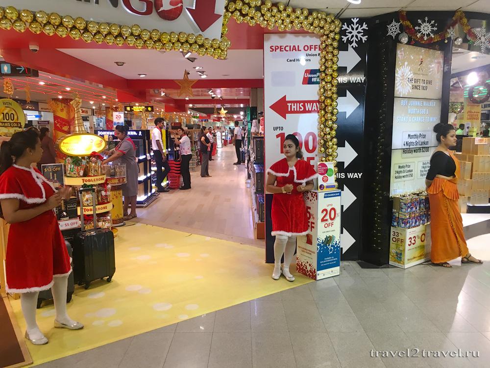 Аэропорт Бандаранайке duty-free по прилету