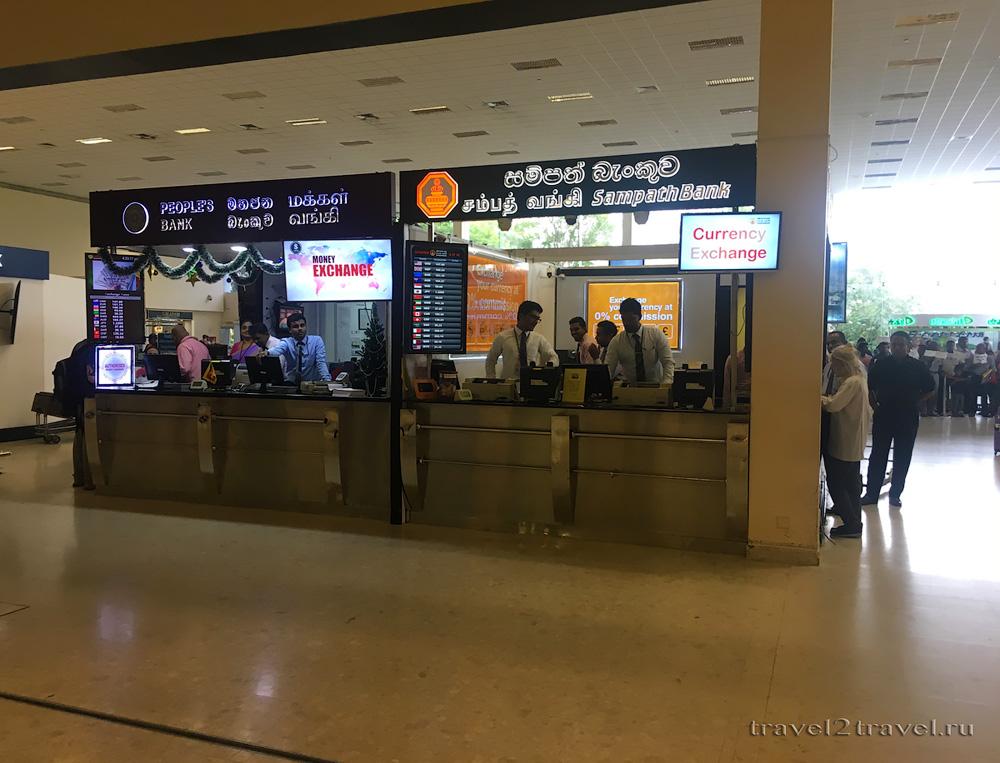 обменники, обмен валюты, банки, банкоматы аэропорт Бандаранайке