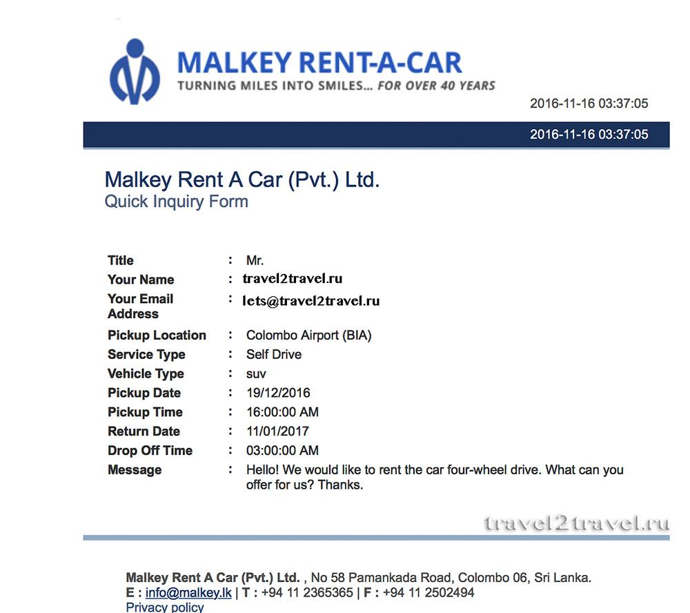 request car Malkey Rent a Car