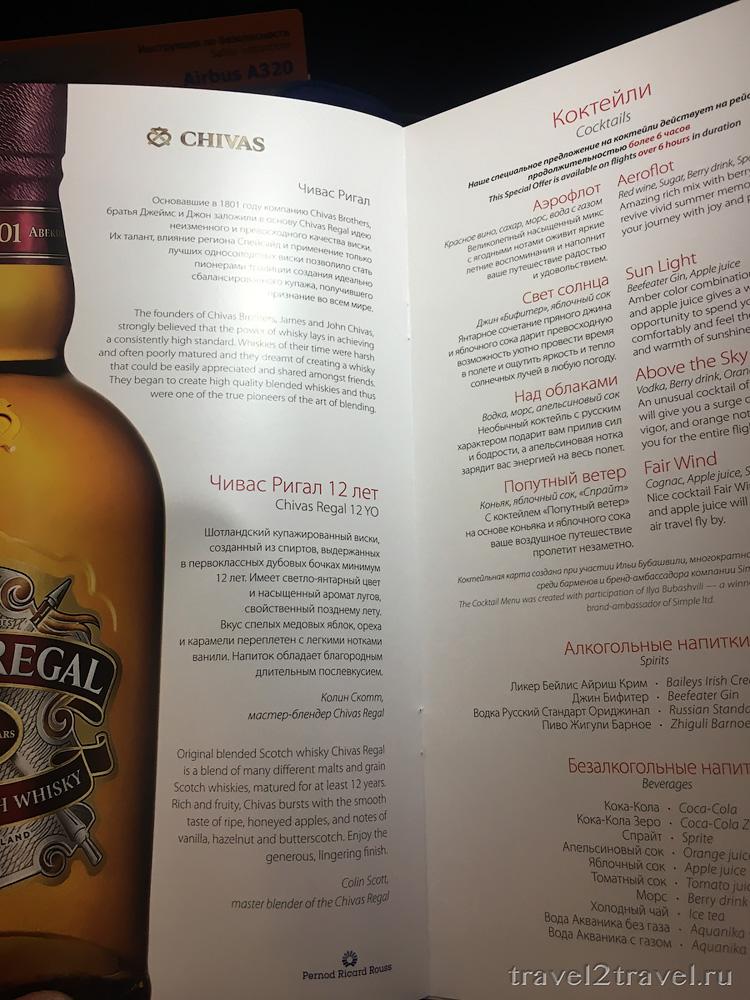 бизнес-класс Аэрофлота, крепкие алкогольные напитки