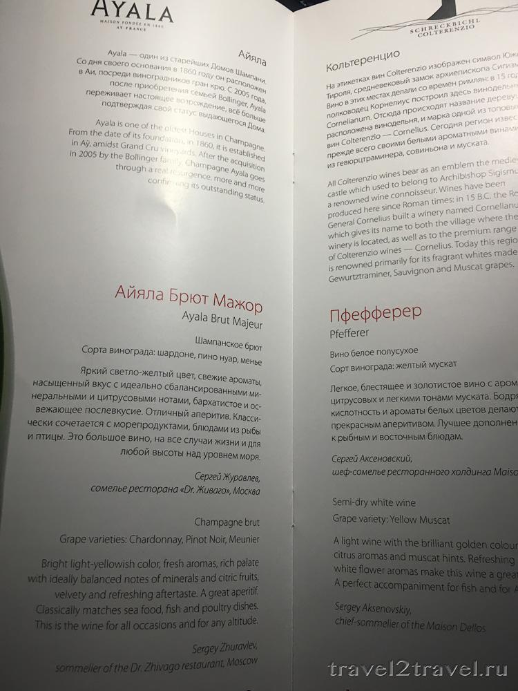 Винная и барная карта в бизнес-классе Аэрофлота, алкогольные напитки