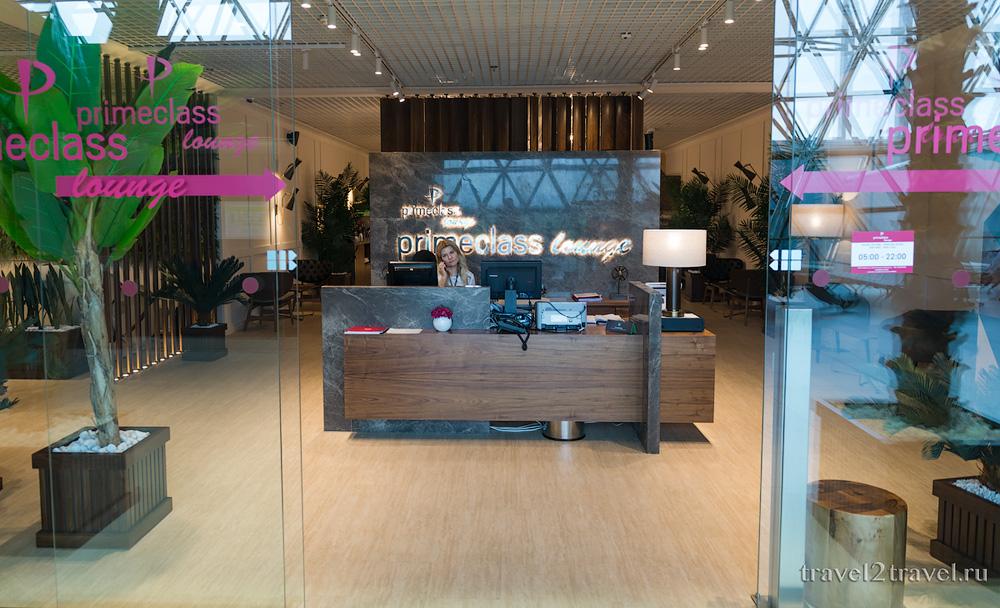 Бизнес-зал Primeclass Lounge в аэропорту Загреба