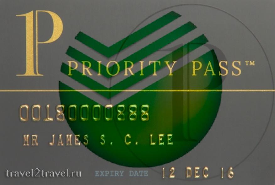 Сбербанк Priority Pass