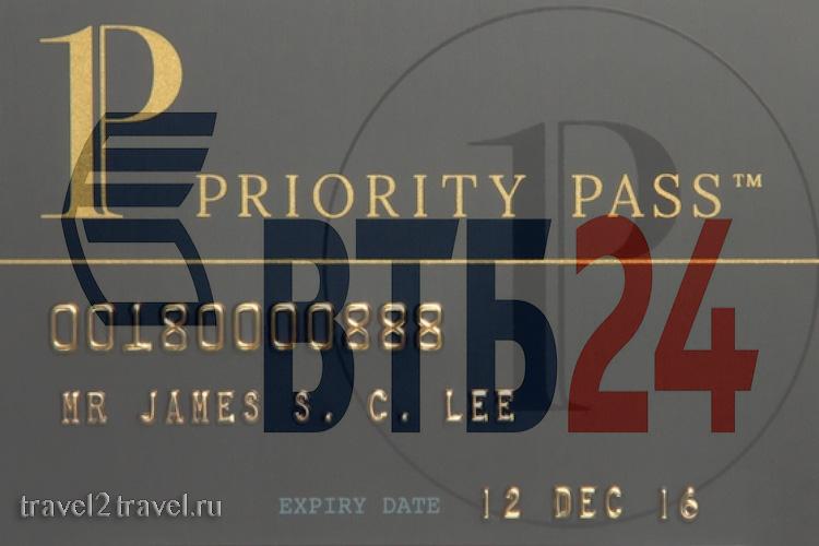 ВТБ 24 Priority Pass
