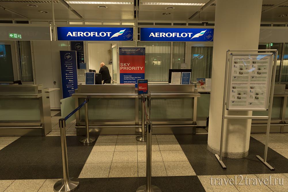 месторасположение офиса Аэрофлот в аэропорту Мюнхена