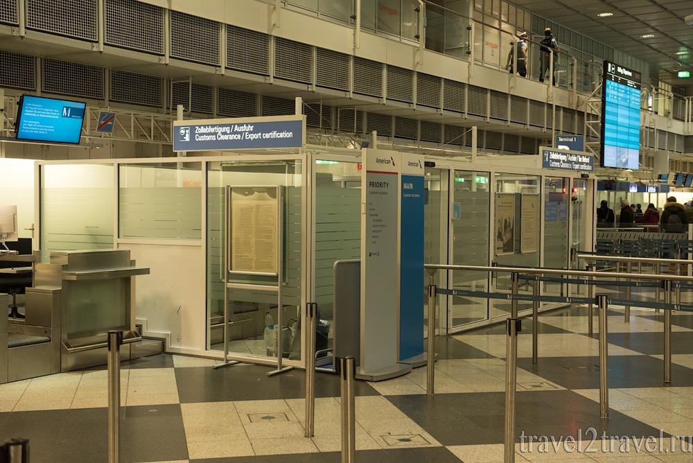 таможня, место получения штампов на чеки tax free в Мюнхене