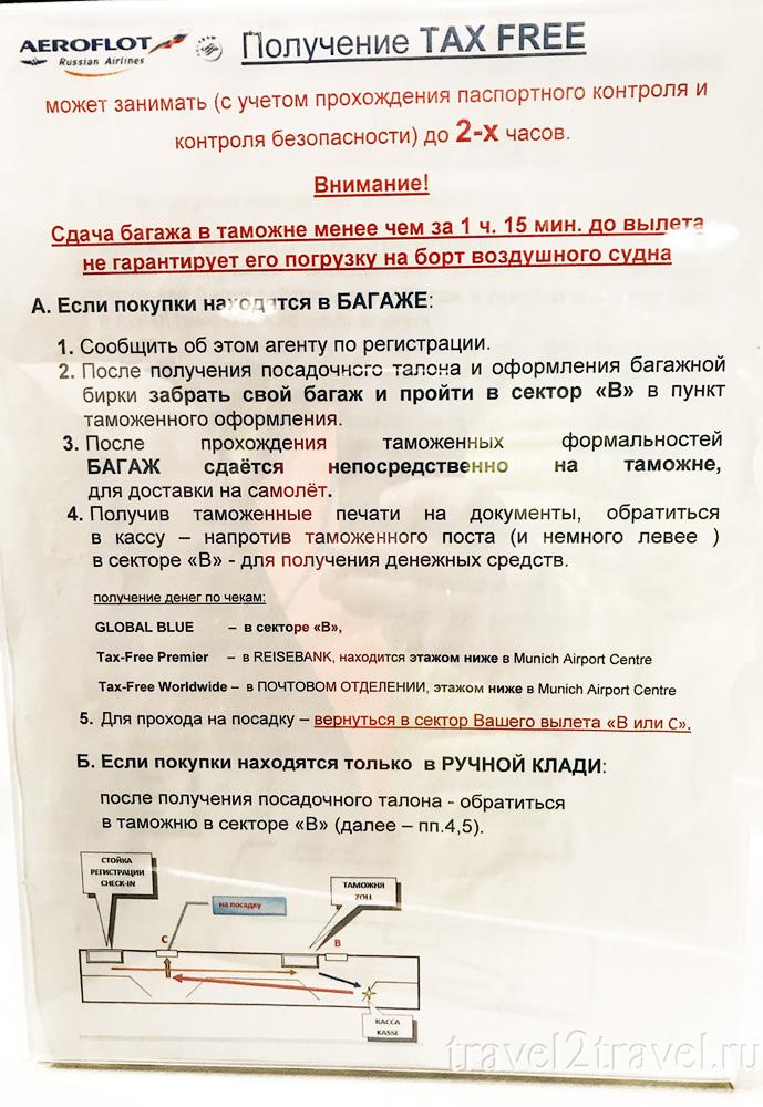 схема-инструкция по получению такс фри в аэропорту Мюнхена