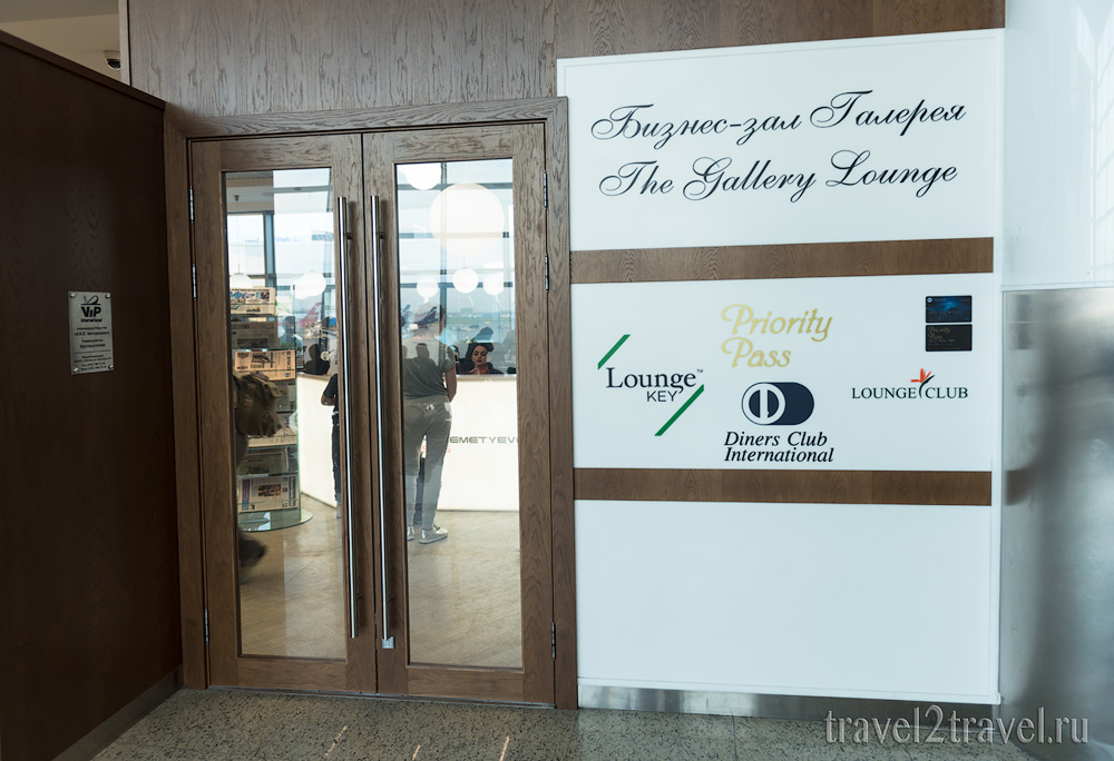 Бизнес-зал Галерея (Gallery Lounge) Шереметьево Терминал D