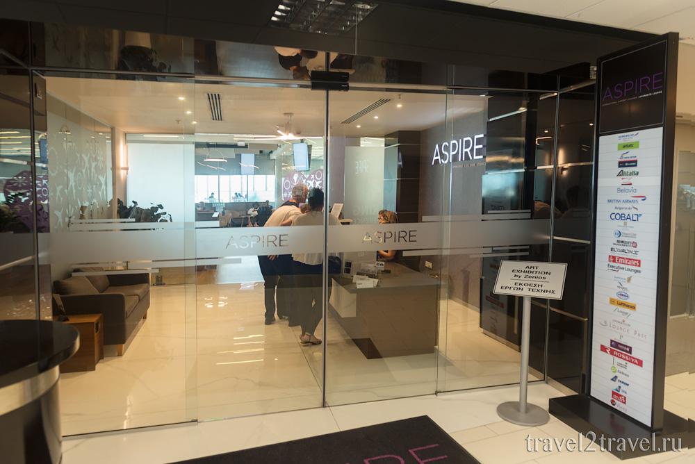 Как добраться бизнес-зал в Ларнаке (Larnaca) Aspire Lounge, Кипр, лаунж, vip-зал, аэропорт