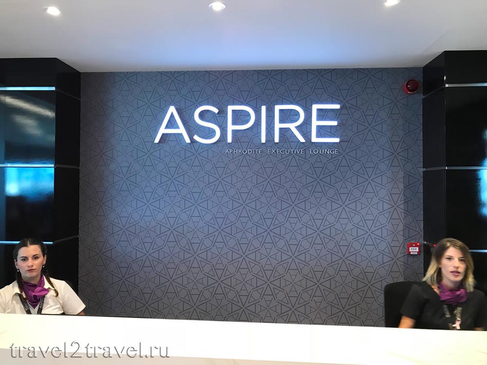 Priority Pass, Приорити Пасс, бизнес-зал в Ларнаке (Larnaca) Aspire Lounge, Кипр, лаунж, vip-зал, аэропорт