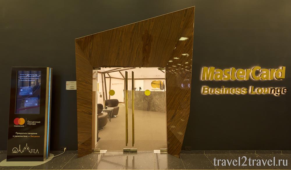 Бизнес-зал Mastercard терминал E Шереметьево