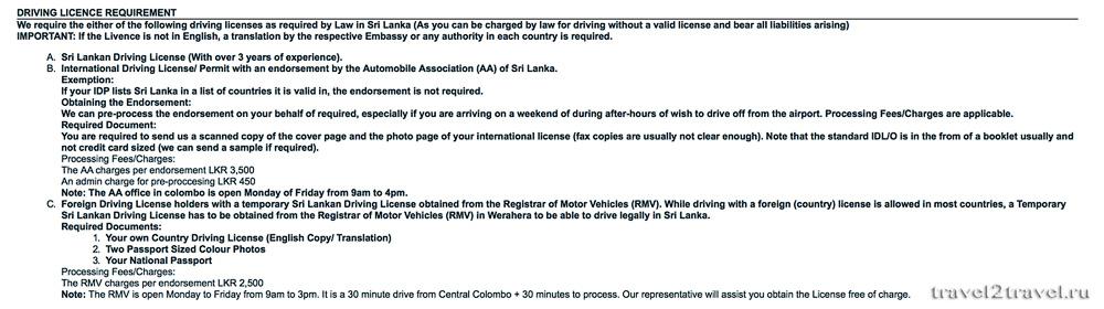 Требование к водительскому удостоверению Шри-Ланке