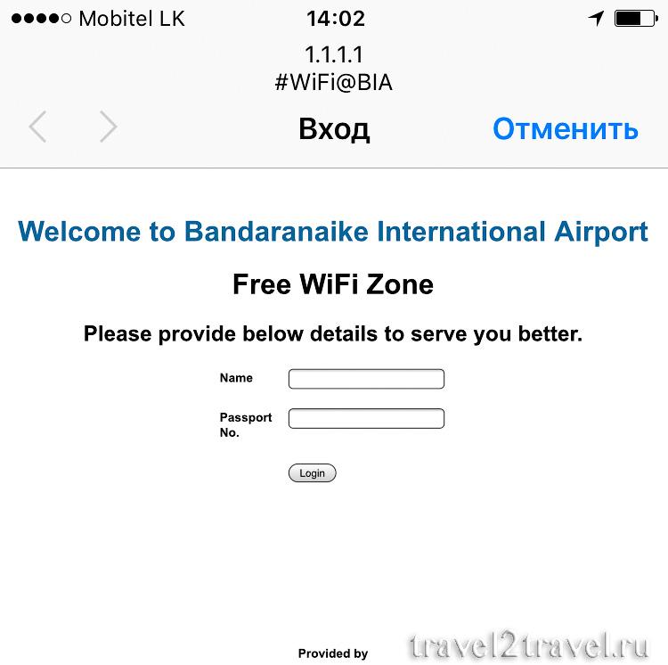 бесплатный wi-fi аэропорт Бандаранайке Шри-Ланка