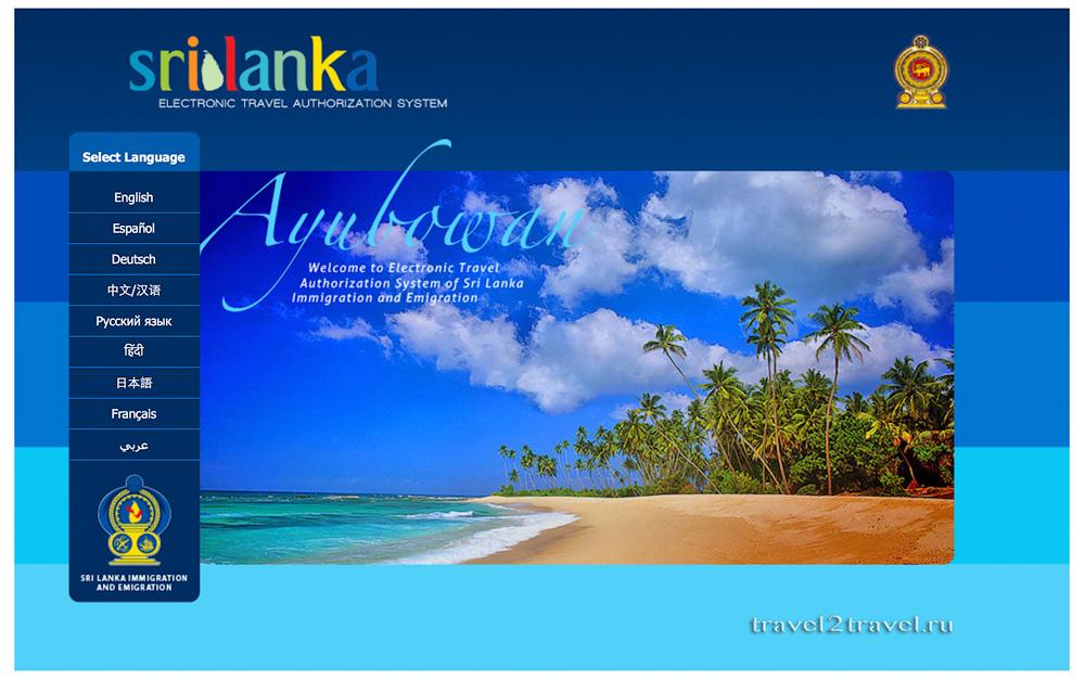 виза на Шри-Ланку как получить самостоятельно