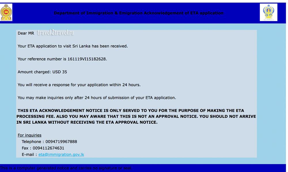 виза на Шри-Ланку самостоятельное получение