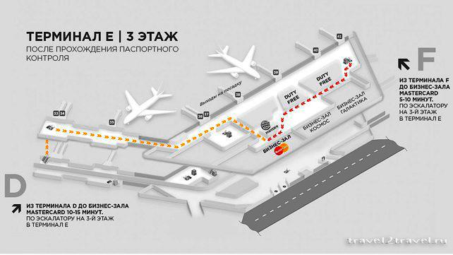 Схема расположения бизнес-зала Mastercard в аэропорту Шереметьево в терминале E