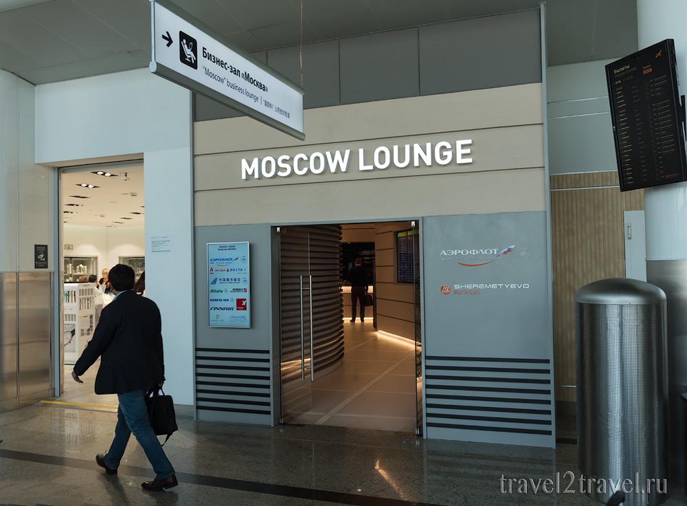 Бизнес-зал Москва (Moscow Lounge) терминал D Шереметьево