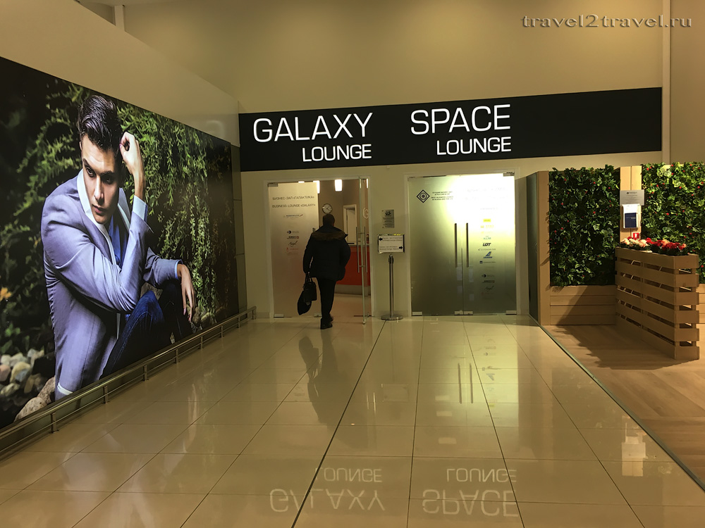 Вход в бизнес-залы Галактика и Космос в терминале Е Шереметьево