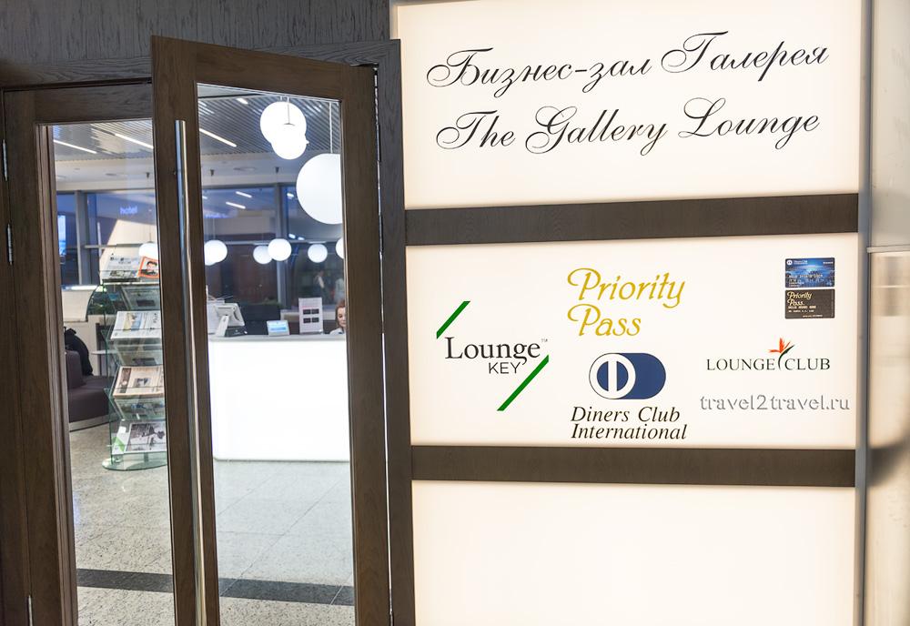 "Бизнес-зал ""Галерея"" (Gallery Lounge) терминал D Шереметьево"