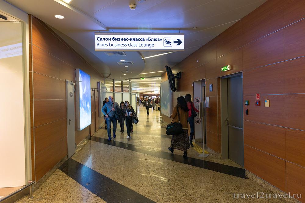 лифт в бизнес-зал Блюз (Blues) в терминале D Шереметьево