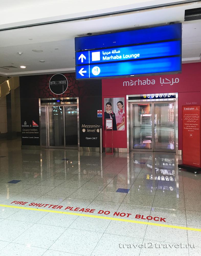Marhaba Lounge как найти, местоположение в аэропорту Дубая
