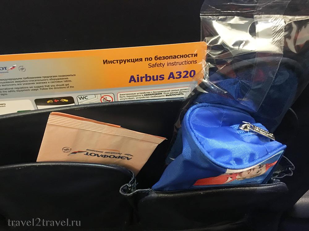 Москва-Мюнхен SU2594 Аэрофлот бизнес-класс