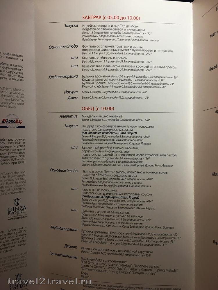 меню на рейсе Москва-Мюнхен SU2594 Аэрофлот бизнес-класс