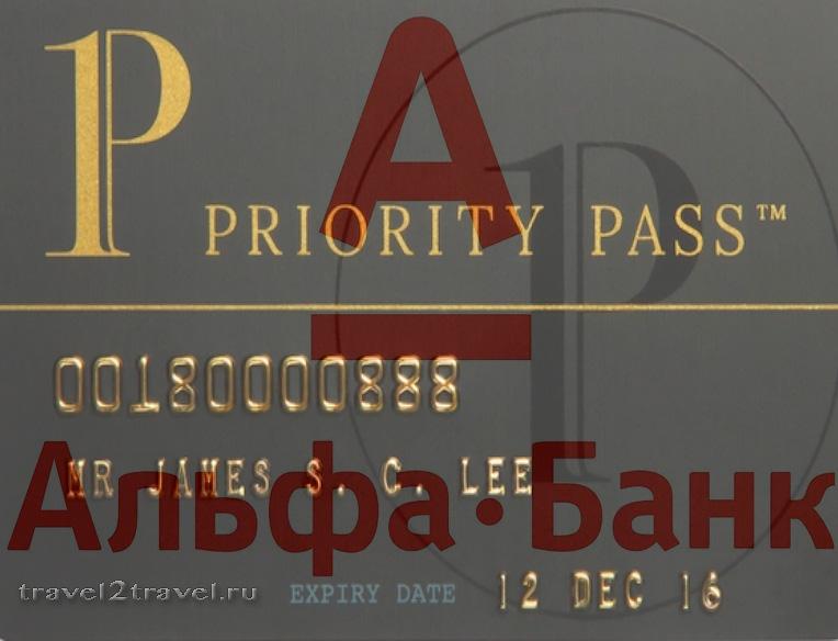 Альфа-Банк Priority Pass