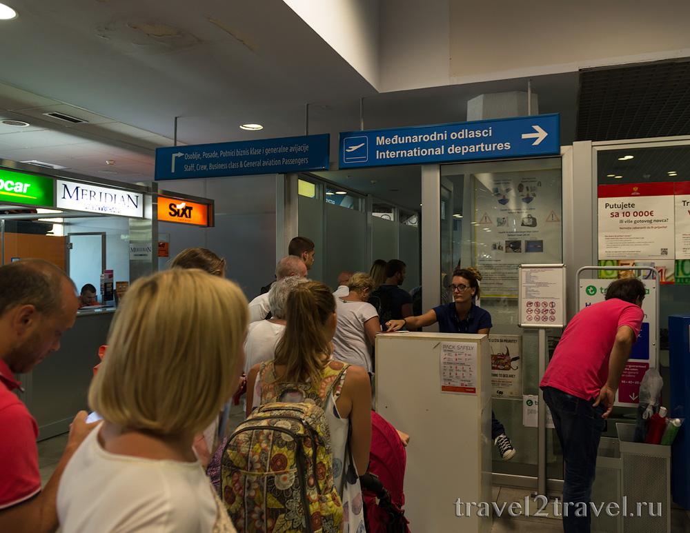 предполетные формальности в аэропорту Тивата