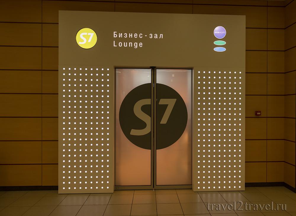 вход в бизнес-зал S7