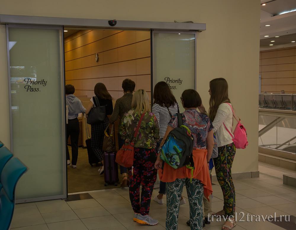 очередь в Airport Business Lounge Домодедово Priority Pass