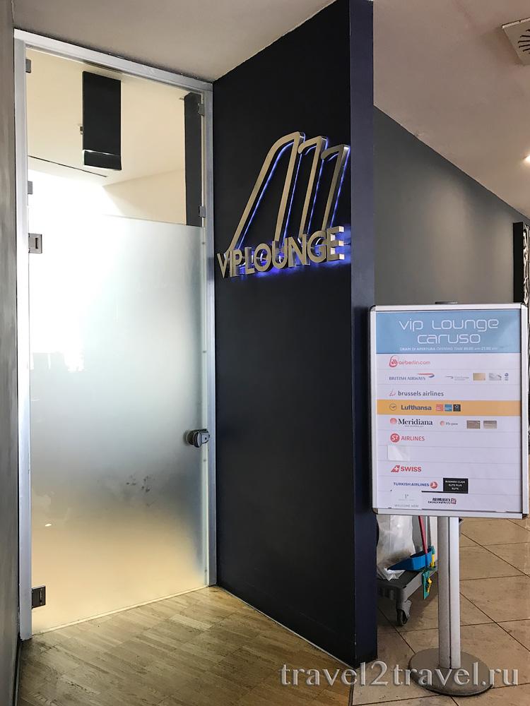Бизнес-зал в Неаполе VIP Caruso аэропорт Cappocidino Priority Pass