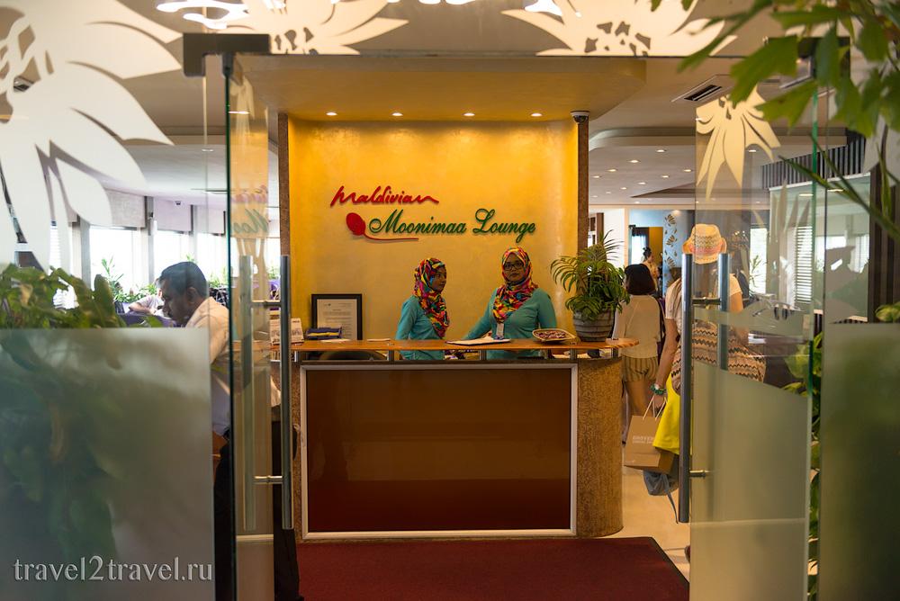 Бизнес-зал в Мале Moonimaa внутренние рейсы, Мальдивы