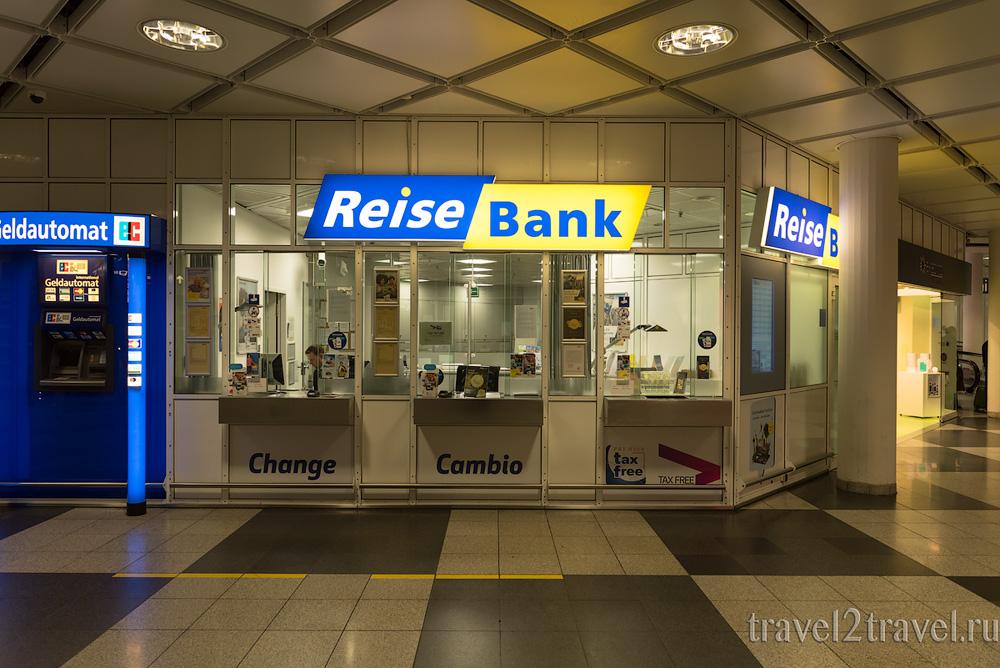 получить деньги по такс фри аэропорту Мюнхена, офис Premier Tax Free