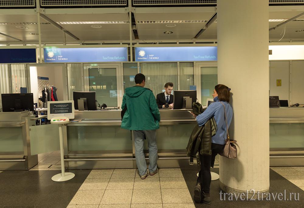 получить деньги по такс фри аэропорту Мюнхена, офис Globalblue