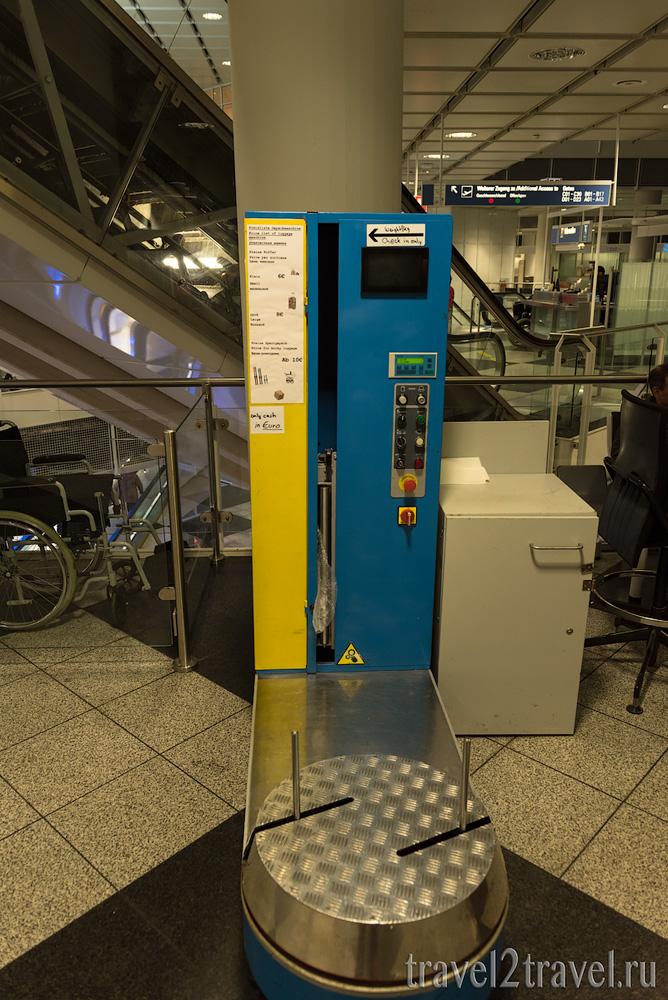 автомат по упаковке багажа в аэропорту Мюнхена, терминал 1