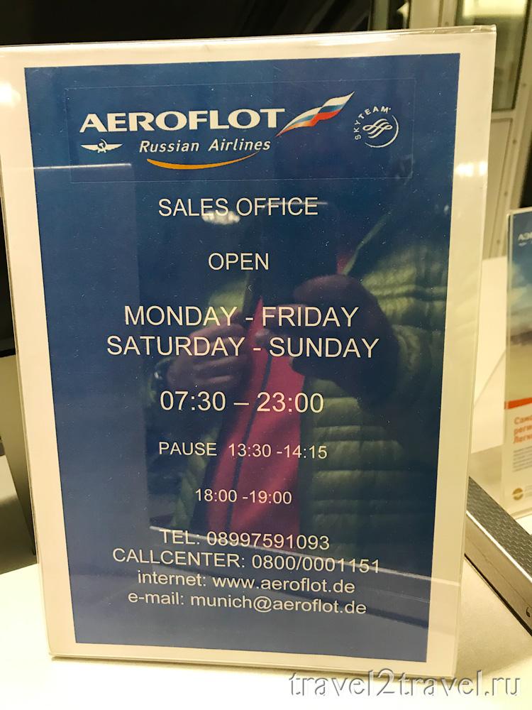 расписание работы офиса Аэрофлот в аэропорту Мюнхена