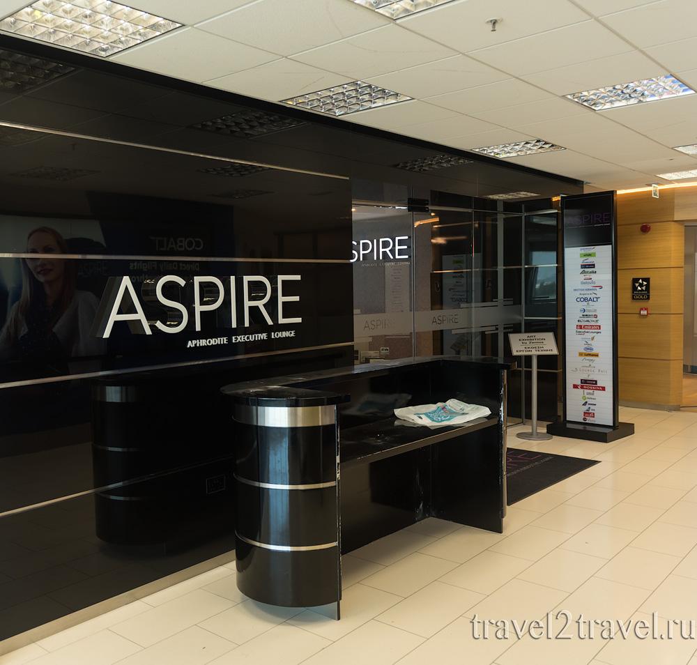 Как найти бизнес-зал в Ларнаке Aspire Lounge, Кипр, лаунж, vip-зал, аэропорт