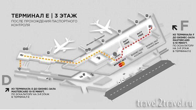 схема расположения бизнес-зал Mastercard Lounge терминал E Шереметьево